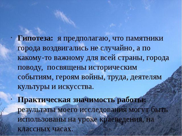 Гипотеза: я предполагаю, что памятники города воздвигались не случайно, а по...