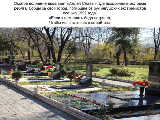 Особое волнение вызывает «Аллея Славы», где похоронены молодые ребята, борцы...