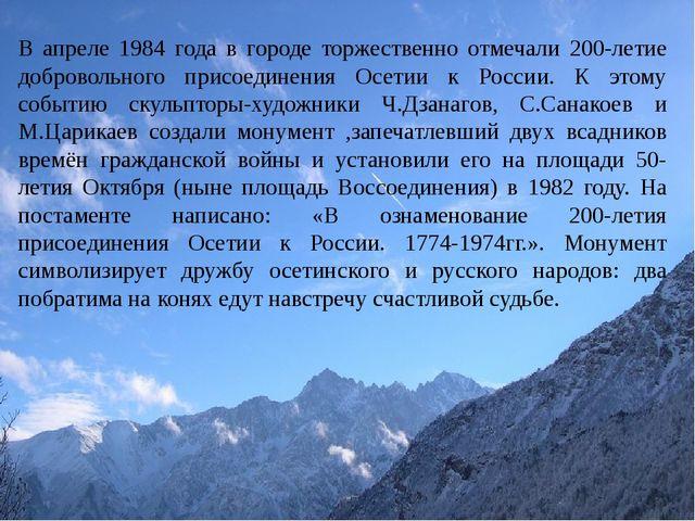 В апреле 1984 года в городе торжественно отмечали 200-летие добровольного пр...