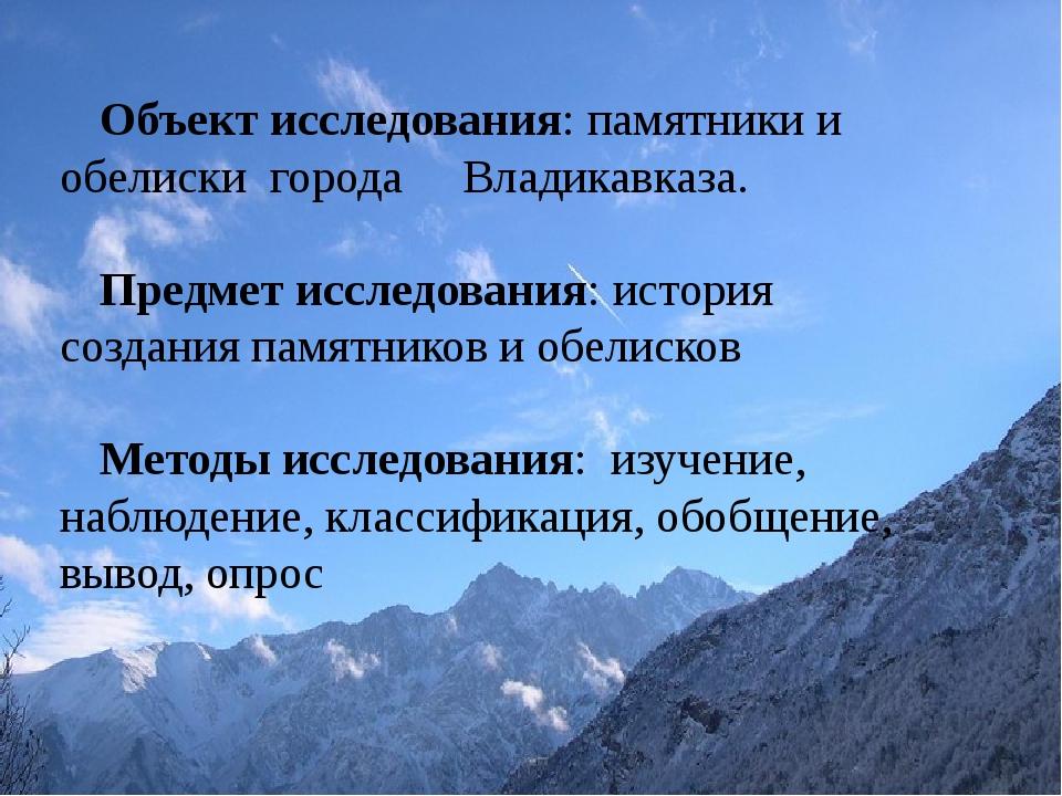 Объект исследования: памятники и обелиски города Владикавказа. Предмет иссле...