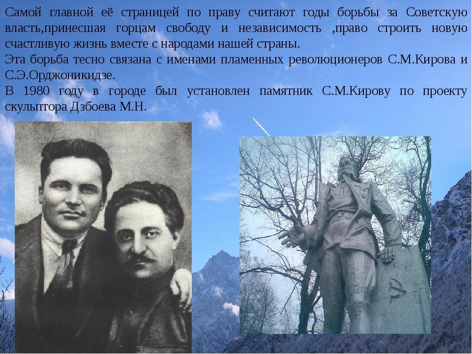 Самой главной её страницей по праву считают годы борьбы за Советскую власть,...