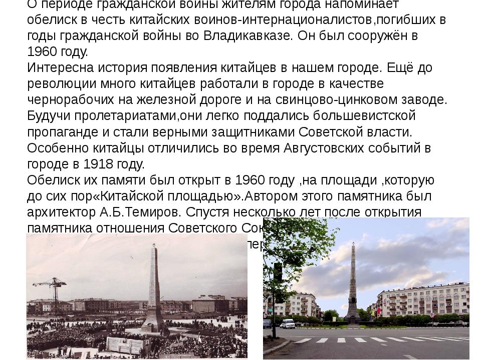 О периоде гражданской войны жителям города напоминает обелиск в честь китайск...