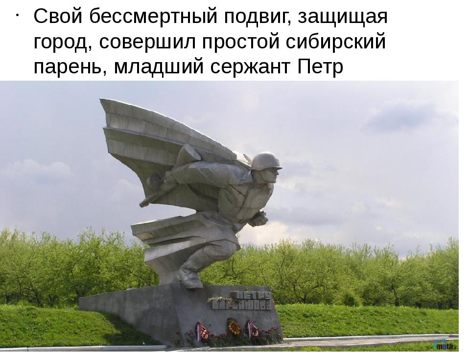 Свой бессмертный подвиг, защищая город, совершил простой сибирский парень, м...