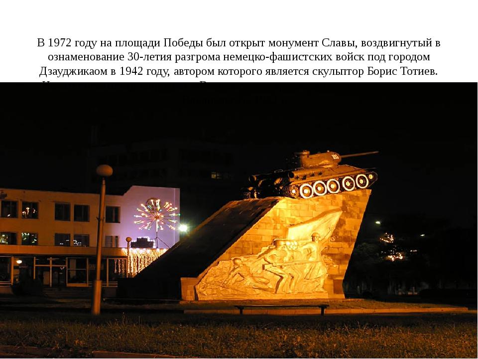 В 1972 году на площади Победы был открыт монумент Славы, воздвигнутый в озна...