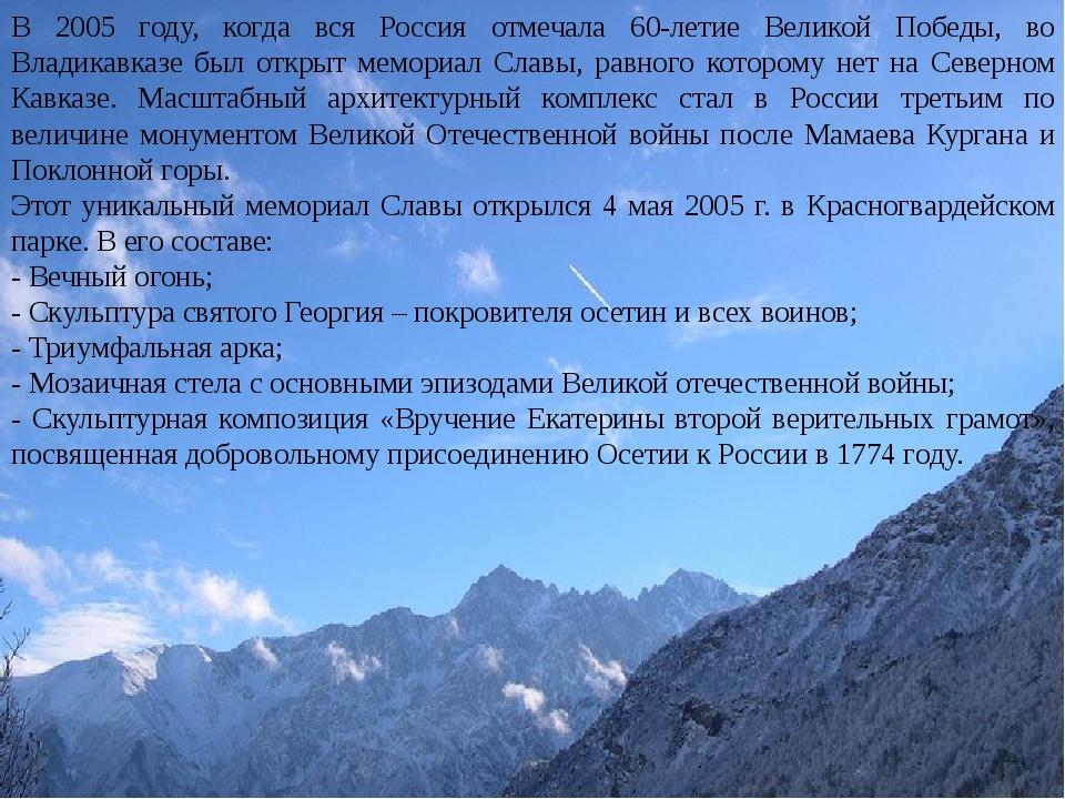 В 2005 году, когда вся Россия отмечала 60-летие Великой Победы, во Владикавк...