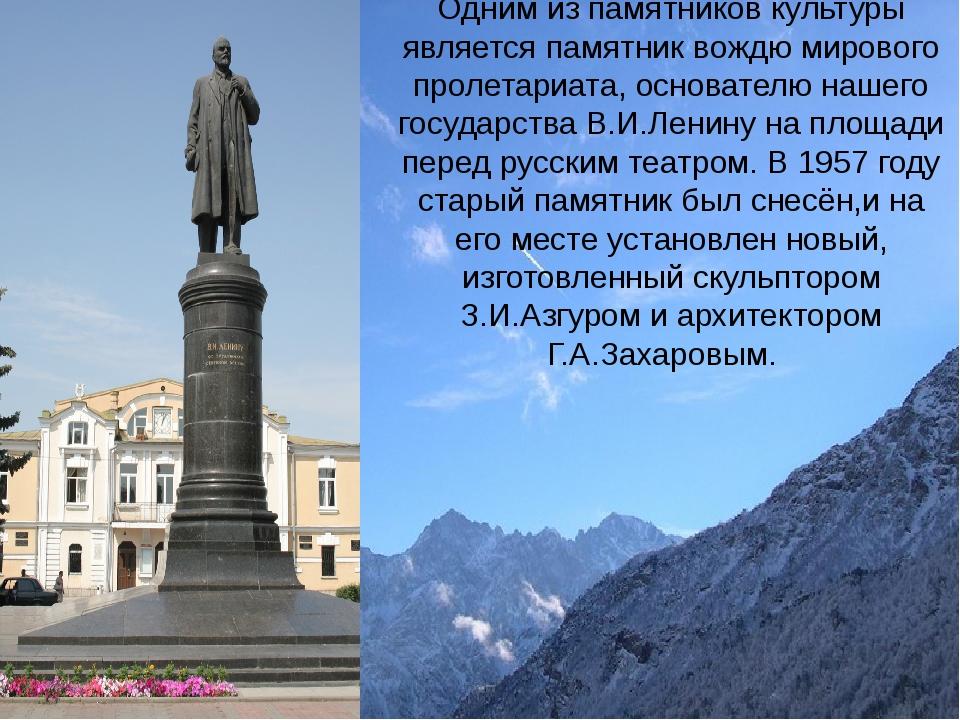 Одним из памятников культуры является памятник вождю мирового пролетариата,...