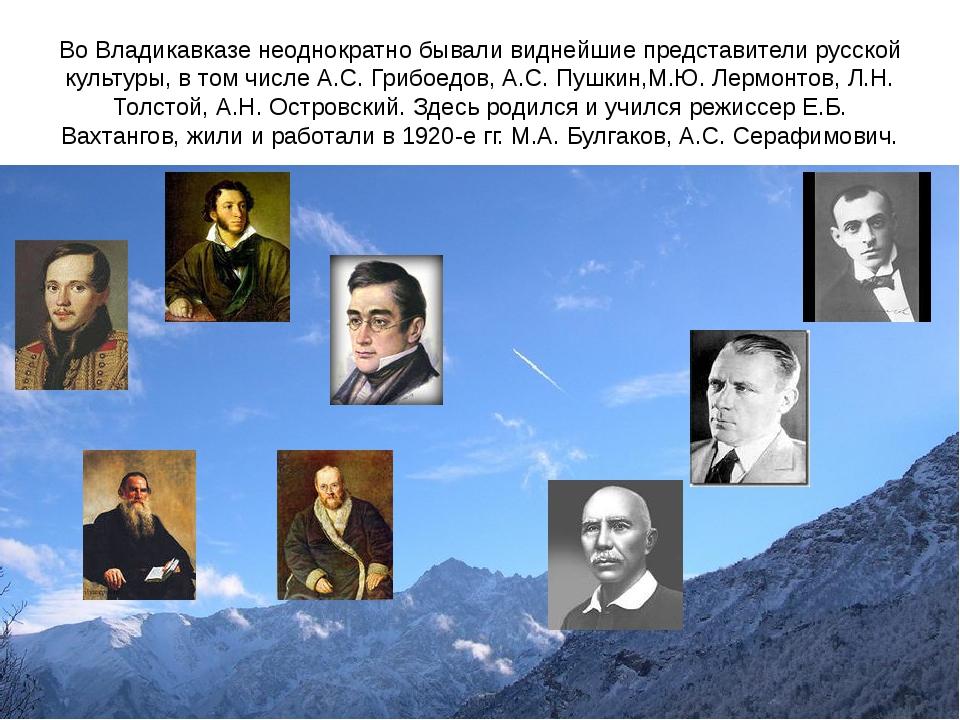 Во Владикавказе неоднократно бывали виднейшие представители русской культуры,...