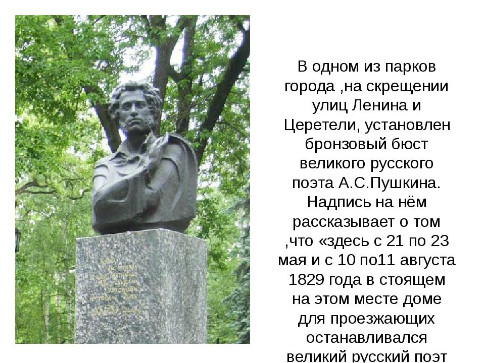 В одном из парков города ,на скрещении улиц Ленина и Церетели, установлен бр...