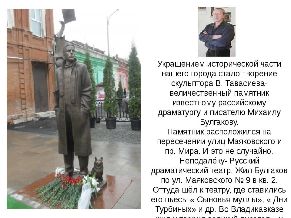 Украшением исторической части нашего города стало творение скульптора В. Тав...