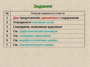 Задания №Поиски варианта ответа 1Два предложения одинакового содержания 2О