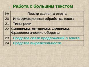 Работа с большим текстом №Поиски варианта ответа 20Информационная обработка