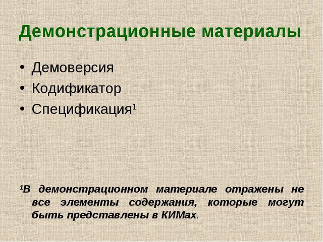 Демонстрационные материалы Демоверсия Кодификатор Спецификация1 1В демонстрац...