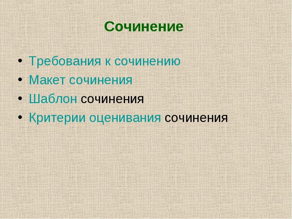 Сочинение Требования к сочинению Макет сочинения Шаблон сочинения Критерии оц...