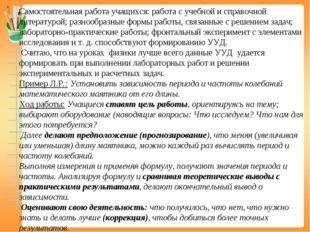 Самостоятельная работа учащихся: работа с учебной и справочной литературой; р