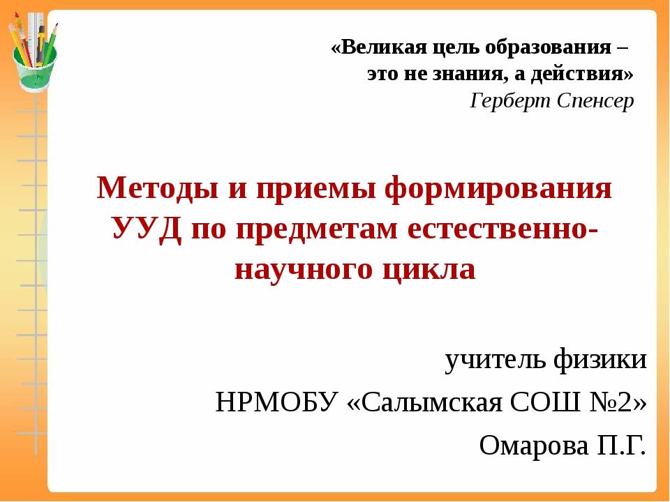«Великая цель образования – это не знания, а действия» Герберт Спенсер учител...