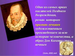 Один из самых ярких писателей Позднего Возрождения, роман которого признан лу
