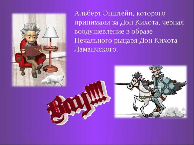 Альберт Энштейн, которого принимали за Дон Кихота, черпал воодушевление в обр...