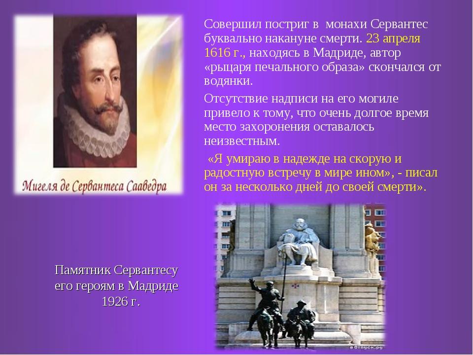 Совершил постриг в монахи Сервантес буквально накануне смерти. 23 апреля 161...