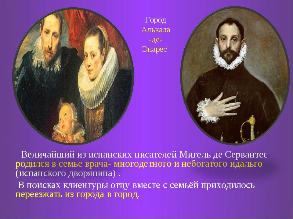 Величайший из испанских писателей Мигель де Сервантес родился в семье врача-...