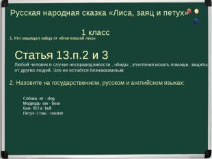 Русская народная сказка «Лиса, заяц и петух» 1 класс 1. Кто защищал зайца от