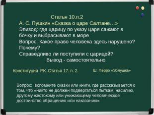 Статья 10.п.2 А. С. Пушкин «Сказка о царе Салтане…» Эпизод: где царицу по ук