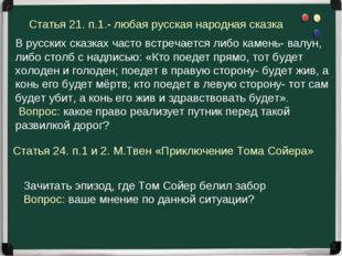 Статья 21. п.1.- любая русская народная сказка В русских сказках часто встреч
