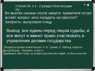 Статья 33. п.1.- 2 раздел Конституции РК Во многих сказках после смерти прави