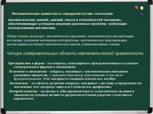 Математическая грамотность определяется как «сочетание математических знаний