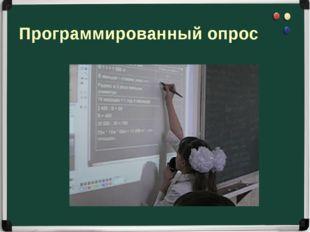 Программированный опрос