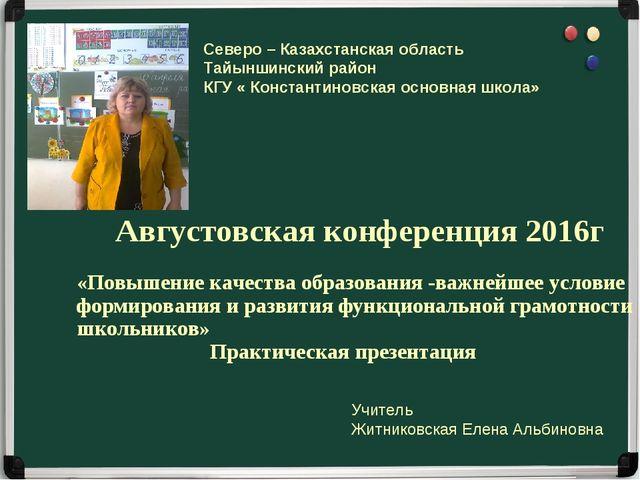 Северо – Казахстанская область Тайыншинский район КГУ « Константиновская осн...