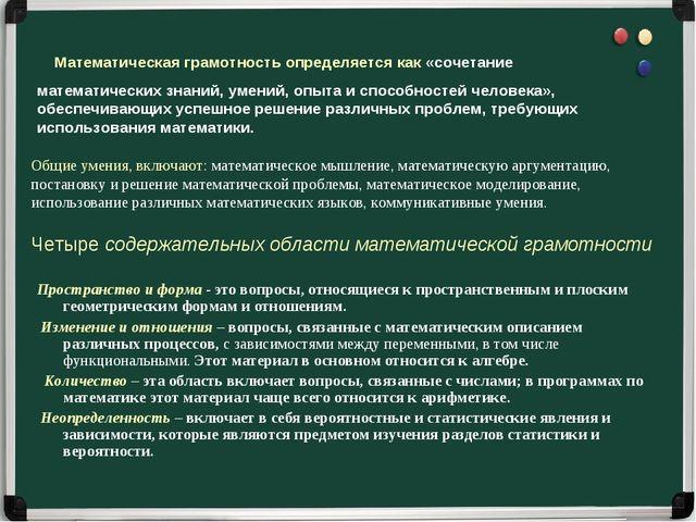 Математическая грамотность определяется как «сочетание математических знаний...