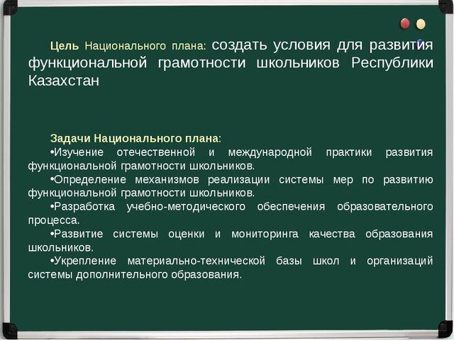 Цель Национального плана: создать условия для развития функциональной грамотн...