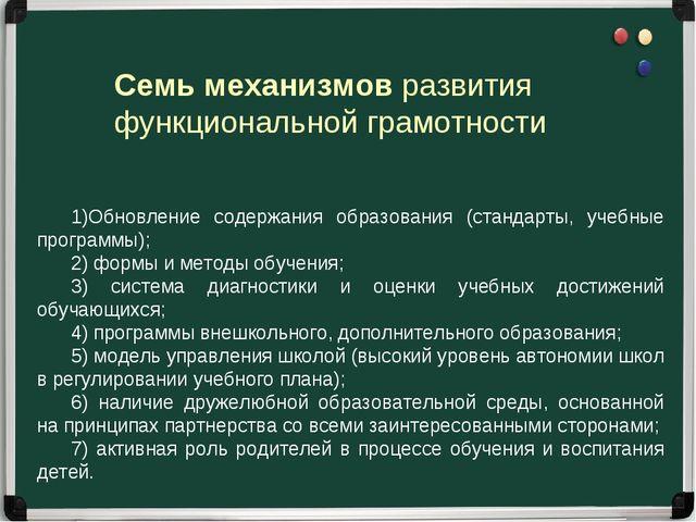 Семь механизмов развития функциональной грамотности 1)Обновление содержания...