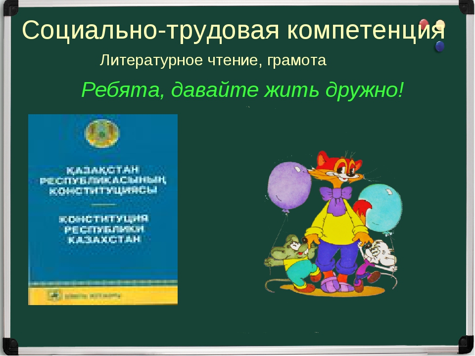 Литературное чтение, грамота Социально-трудовая компетенция Ребята, давайте ж...