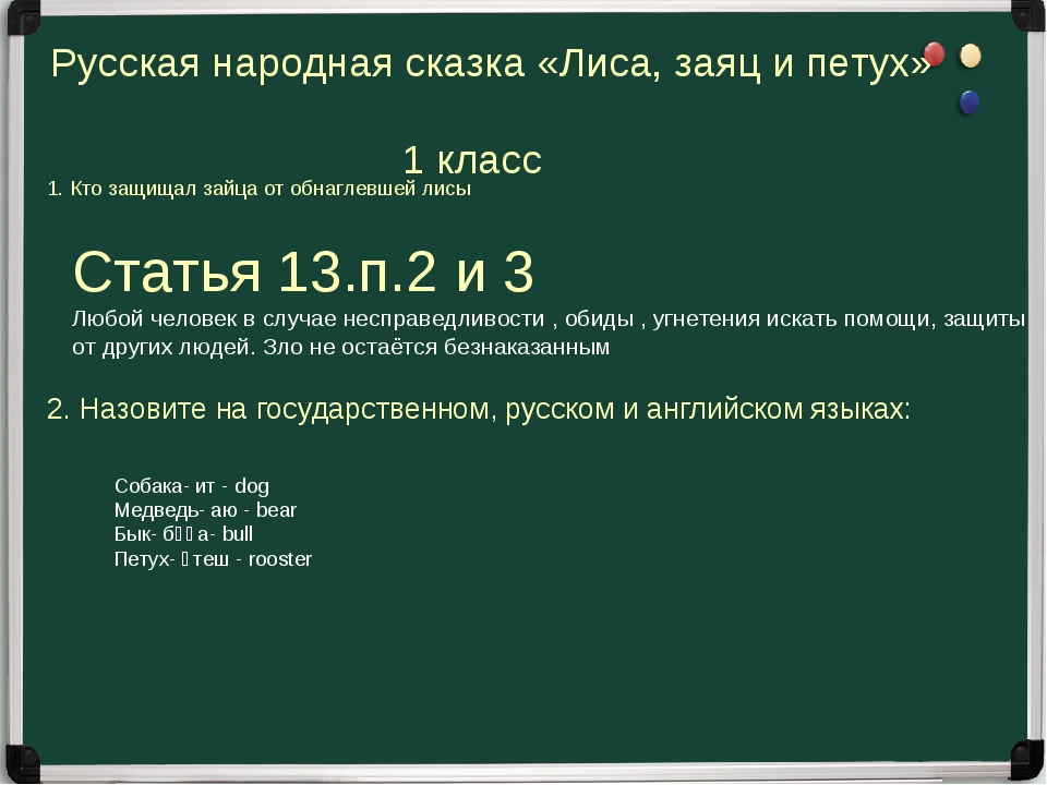 Русская народная сказка «Лиса, заяц и петух» 1 класс 1. Кто защищал зайца от...