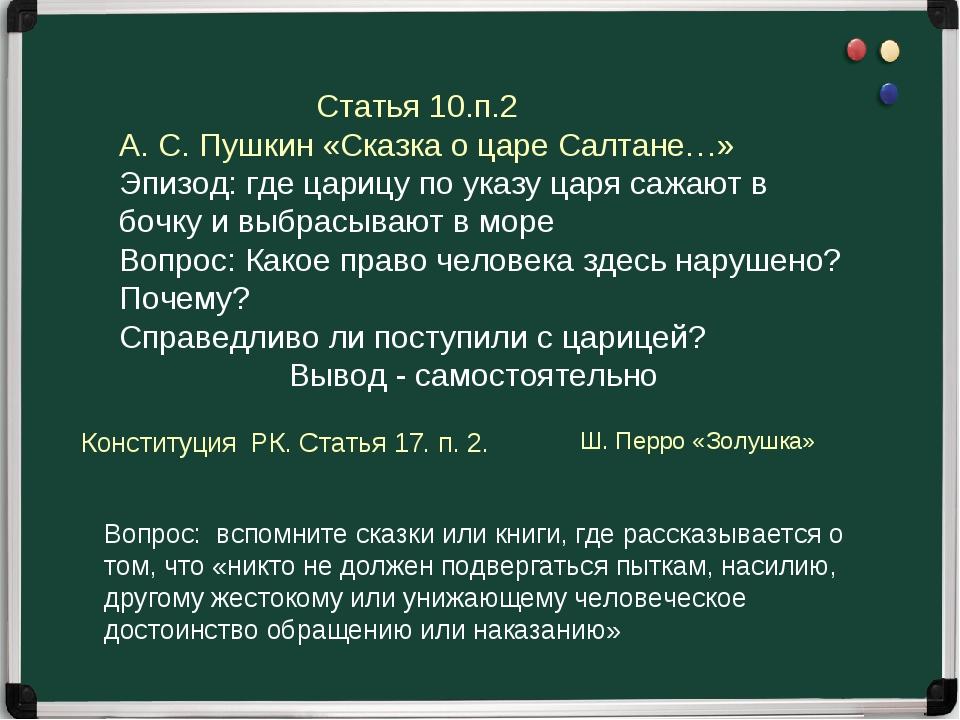Статья 10.п.2 А. С. Пушкин «Сказка о царе Салтане…» Эпизод: где царицу по ук...