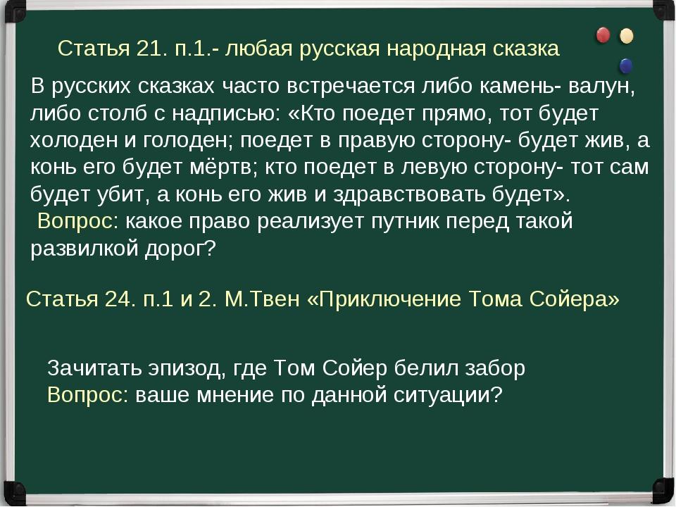 Статья 21. п.1.- любая русская народная сказка В русских сказках часто встреч...