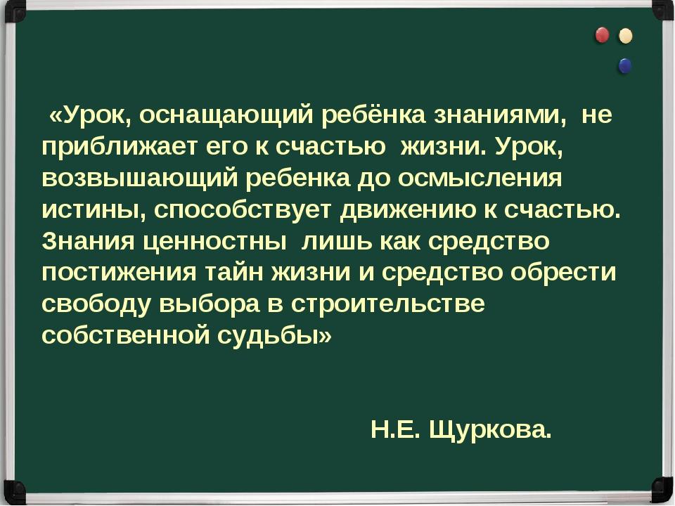 «Урок, оснащающий ребёнка знаниями, не приближает его к счастью жизни. Урок,...