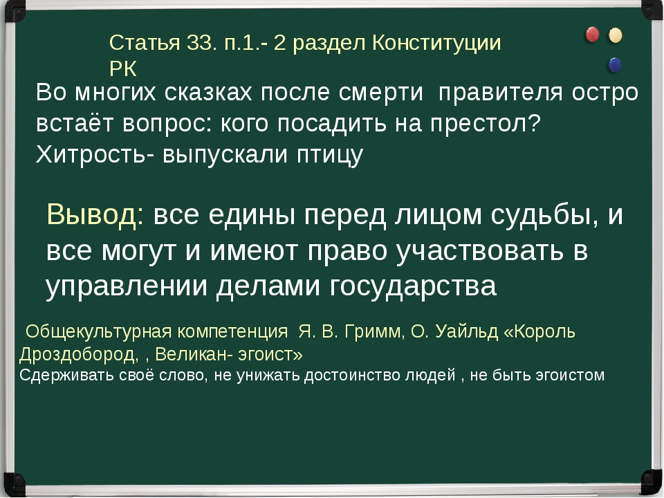 Статья 33. п.1.- 2 раздел Конституции РК Во многих сказках после смерти прави...