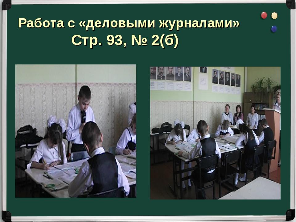 Работа с «деловыми журналами» Стр. 93, № 2(б)