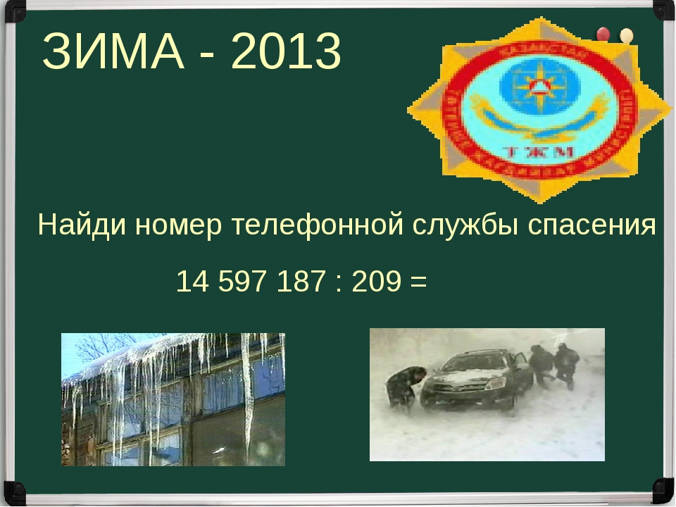 Найди номер телефонной службы спасения 14 597 187 : 209 = ЗИМА - 2013