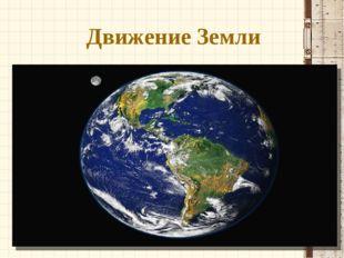 Движение Земли