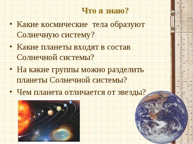 Что я знаю? Какие космические тела образуют Солнечную систему? Какие планеты...