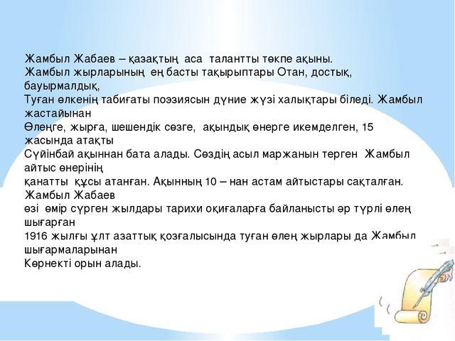 Жамбыл Жабаев – қазақтың аса талантты төкпе ақыны. Жамбыл жырларының ең басты...
