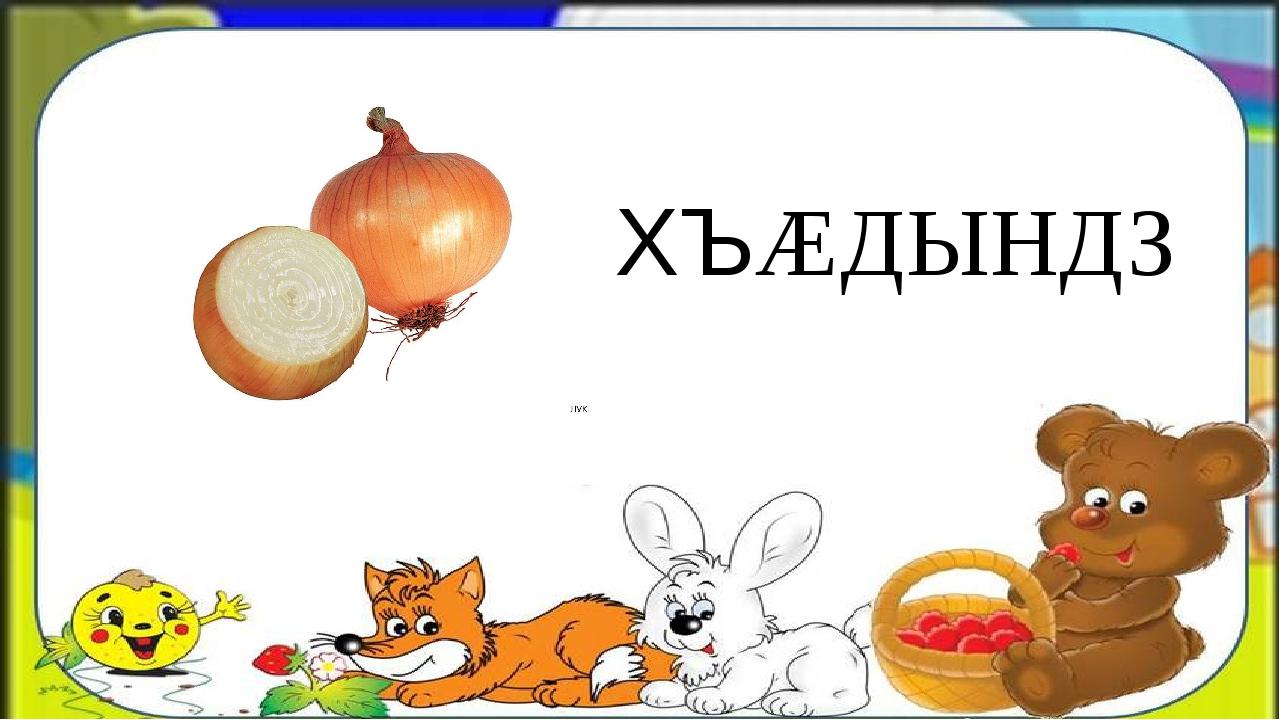 ХЪÆДЫНДЗ