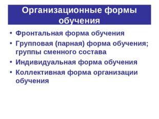Организационные формы обучения Фронтальная форма обучения Групповая (парная)