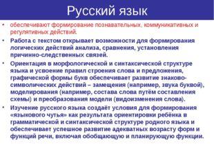 Русский язык обеспечивают формирование познавательных, коммуникативных и регу