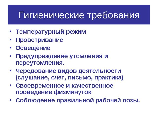 Гигиенические требования Температурный режим Проветривание Освещение Предупре...