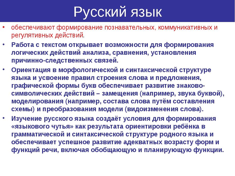 Русский язык обеспечивают формирование познавательных, коммуникативных и регу...