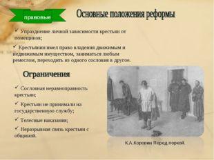 правовые Упразднение личной зависимости крестьян от помещиков; Крестьянин име